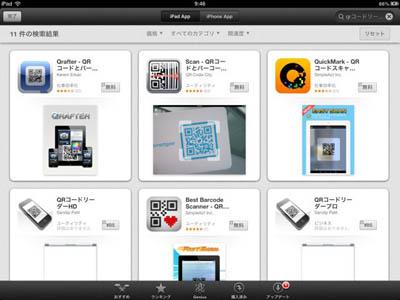iPad_130726QR03