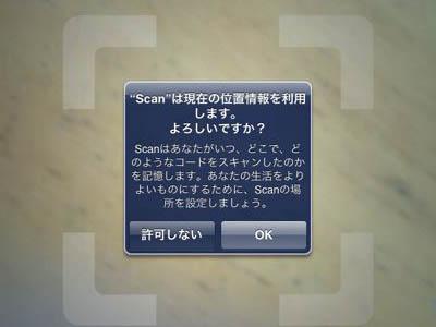 iPad_130726QR07