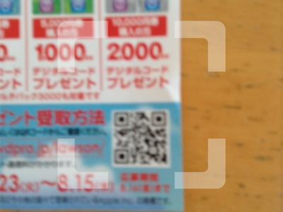 iPad_130726QR08