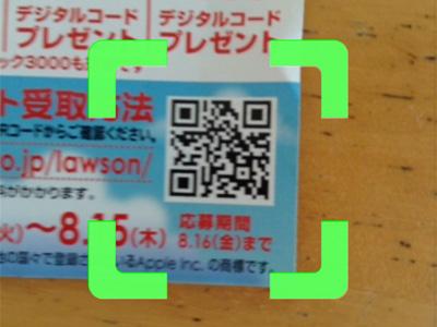 iPad_130726QR09