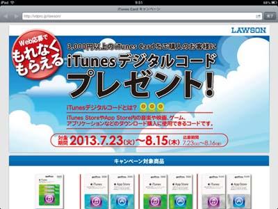 iPad_130726QR10