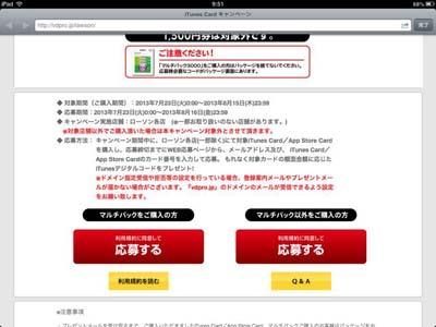iPad_130726QR11