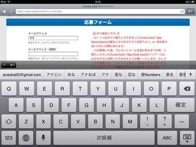 iPad_130726QR12