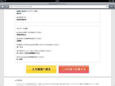 iPad_130726QR13