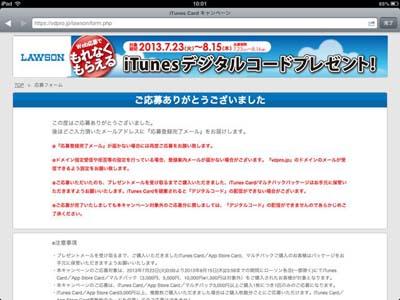 iPad_130726QR14