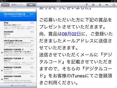 iPad_130726QR15