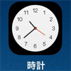 iOS7_時計43