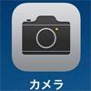 iOS7_カメラ43