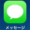 iOS7_メッセージ43