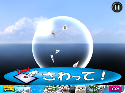 iP_131210三角くじ03