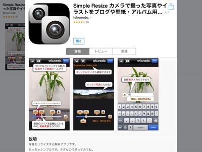 iP_131225写真リサイズ03
