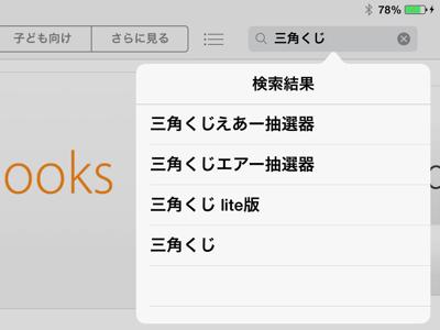 iP_131210三角くじ01