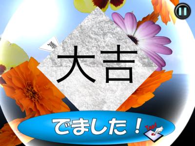 iP_131210三角くじ05