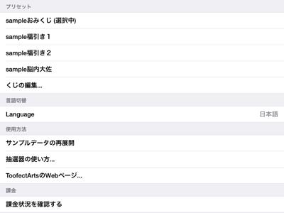 iP_131210三角くじ07