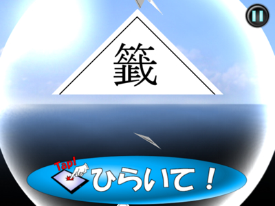 iP_131210三角くじ04
