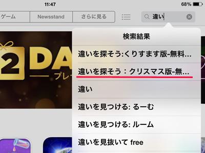 iPad_131212iPad Cafe01