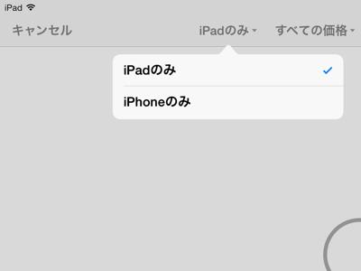 iP_140201聴くミン03