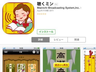 iP_140201聴くミン09