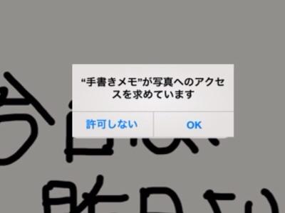 iP_140214メモ08