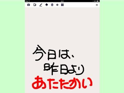 iP_140214メモ06