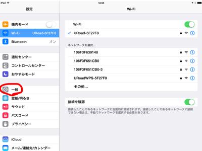 iP_140325バッテリー04