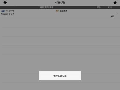 iP_140427貯まる19