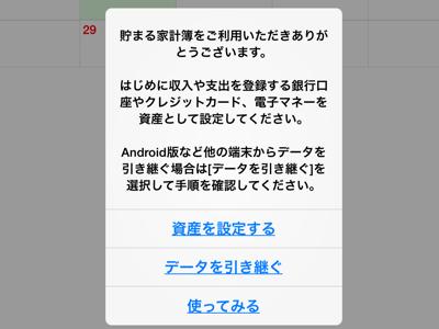 iP_140427貯まる05