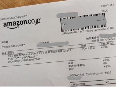 iP_140427貯まる10
