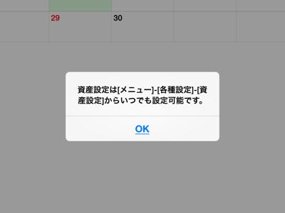 iP_140427貯まる06