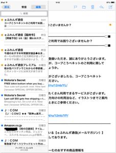 iP_140509mailフラグ04