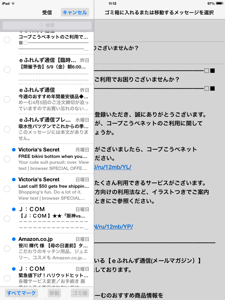 iP_140509mailフラグ02