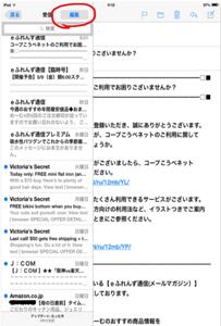 iP_140509mailフラグ01