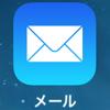 iOS7_Mail43