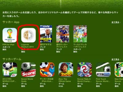IP_140612ワールドカップ06