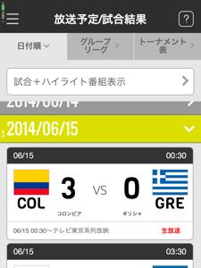 iP_140615ワールドカップ08