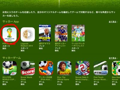 IP_140612ワールドカップ03