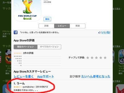 IP_140612ワールドカップ05