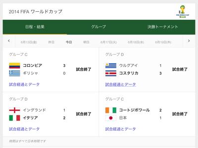 iP_140615ワールドカップ06