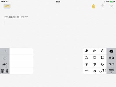 iP_140610キーボードが二つに03
