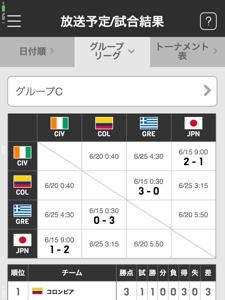 iP_140615ワールドカップ09