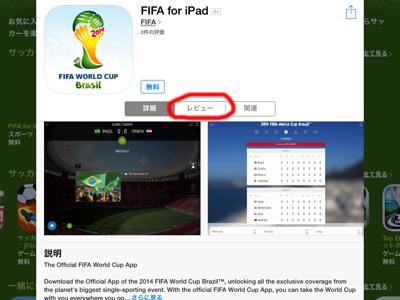 IP_140612ワールドカップ04a