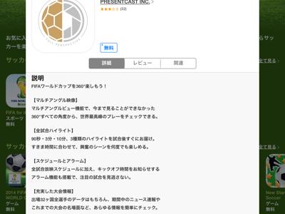IP_140612ワールドカップ08