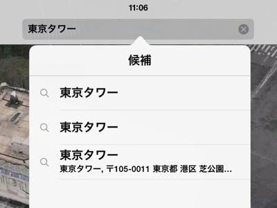iP_140704iマップが01