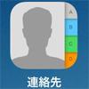 iOS7_連絡先43