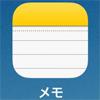 iOS7_メモ43