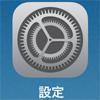 iOS7_設定43