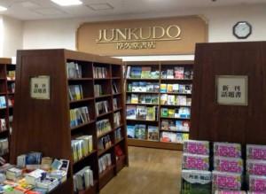 ジュンク堂書店西宮店