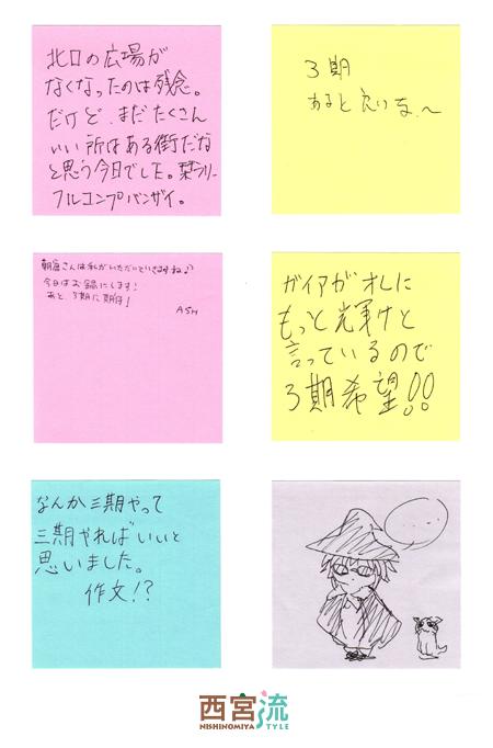 涼宮ハルヒ企画展「SOS団in西宮に集合よ!」ファンのメッセージ4