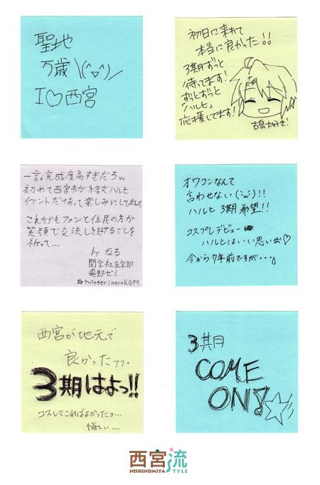 涼宮ハルヒ企画展「SOS団in西宮に集合よ!」ファンのメッセージ5