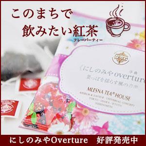 西宮の紅茶 にしのみやOverture 好評発売中